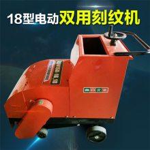天德立18刻纹片双用路面刻纹机7.5KW自行式电动旧路面压纹机