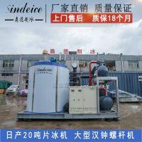 sindeice大型片冰机日产20吨水冷片冰机食品加工混泥土搅拌制冰机