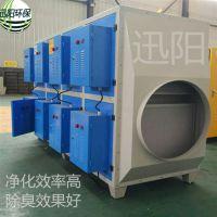 供应迅阳XY-DLZ-20000低温等离子净化器废气处理设备除味除尘除烟雾环保设备