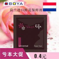 鲜花保鲜剂 花店用保鲜剂 欧勃亚荷兰进口 vaselife国际品牌