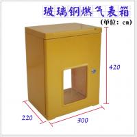 室外一表位 玻璃钢燃气表箱smc表箱淮方专供