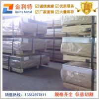 金利特销售各种规格2024合金铝板