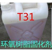 厂家直销环氧树脂固化剂T31的价格 环氧树脂稀释剂生产厂家