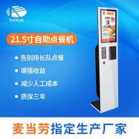 自助点餐机 自助点单系统 自助收银机 超市收银机 收款机