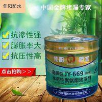 水溶性聚氨酯灌浆堵漏剂广州佳阳防水公司知名品牌