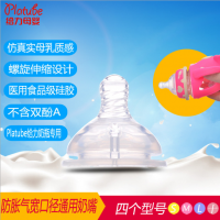 给力奶瓶原装专用奶嘴标准宽口径婴儿奶瓶通用奶嘴仿真实母乳设计
