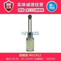 欧姆龙 限位开关 WLCA12型2回路限位开关,含17%增值税