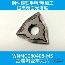 美奢锐金属陶瓷桃型刀片WNMG080404六边形金属陶瓷精加工车刀片