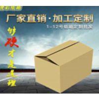 打包纸箱邮政饰品盒子