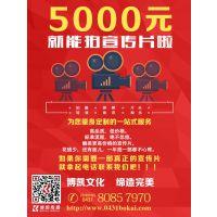长春市影视公司超低价拍摄企业宣传片,拍摄制作一站式服务,只要五千元