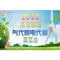 2018***具规模郑州供热采暖及舒适家居展览会报名方式