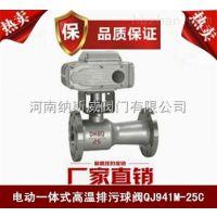 郑州QJ941M电动高温排污球阀厂家,纳斯威高温排污球阀现货