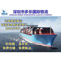 马来西亚巴生港海运 巴生港散货拼箱海运 马来西亚海运双清服务