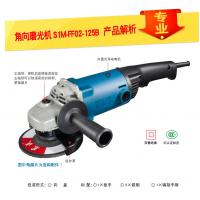 东成角磨机S1M-FF02-125B角向磨光机 磨光机电动工具批发 假一赔十
