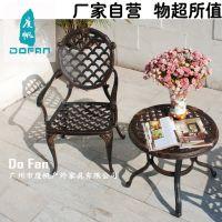 度帆铸铝桌椅家具三件套 阳台铸铝家具 欧式铸铝桌椅户外家具