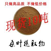 桑叶提取物 10:1 绿想工厂批发 10吨现货 25kg/桶 免费样品