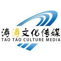 上海涛涛文化传媒有限公司销售部