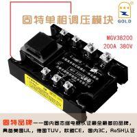 固特GOLD可控硅生产厂家直供电压型调压模块MGV38200 200A 0-10V控制调温