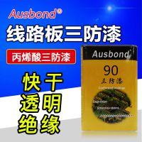 奥斯邦90透明丙稀酸三防漆 PCB线路板防水胶 双组份丙稀酸绝缘漆