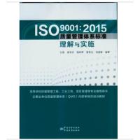 ISO 9001:2015质量管理体系标准管理与实施2017_孙磊、李成_中国质检出版社