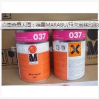 德国MARABU/玛莱宝丝印移印油墨 PY037紫红