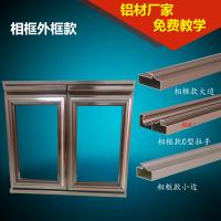 佛山厂家 晶钢门铝型材厂 橱柜门 铝合金门框 外框款 厂家免费教学