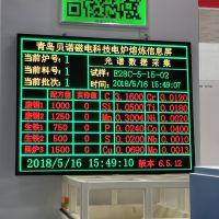 直销贝诺led显示屏铸造电炉数据点阵显示大屏