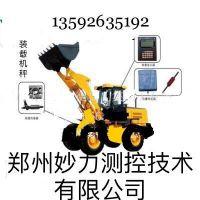 河北装载机电子秤 石家庄装载机铲车磅ML-XK3168-H