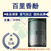 【VDH】印度麝香草酚 百里香酚 Thymol 89-83-8 含量≥99.5%