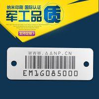 货架货柜金属条形码 户外管理金属条形码 防紫外线金属条形码
