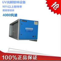 光氧废气净化器 UV光解除臭环保设备光氧催化废气净化器 厨房除味