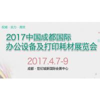 2017成都国际办公设备及打印耗材展览会