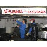 全东莞专业油烟机清洗开荒保洁疏通管道