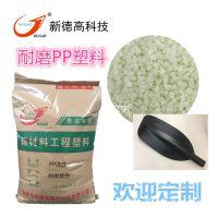 生产PP改性塑料 新德高PP/PTFE合金 耐磨塑料 德高科