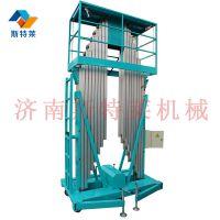 山东厂家供应14米移动铝合金式升降机液压高空作业升降平台电动升降台