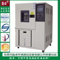 HK-800G可程式恒温恒湿试验箱-0℃~150℃高低温试验箱