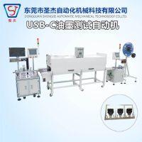 东莞圣杰厂家直销非标自动化机械设备 全自动USB-C油墨测试自动机
