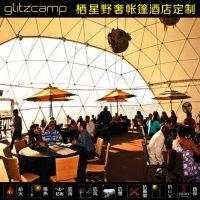 户外餐厅帐篷 篷布颜色图案 景区旅店住宿餐饮休闲 球形帐篷酒店
