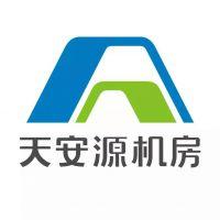 深圳市天安源机房设备工程有限公司
