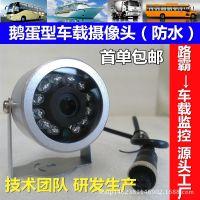 鹅蛋车载摄像头红外夜视防水监控探头AHD/索尼/模拟车载摄像机