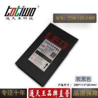 通天王 24V5A(120W)炭黑色户外防雨招牌门头发光字开关电源