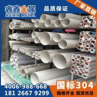 供应316不锈钢工业流体管 不锈钢排污水管 厚壁不锈钢流体管现货