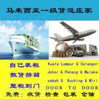 武汉到马来西亚西马吉隆坡海运搬家服务