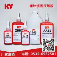 2242螺纹锁固胶,【M8-M16螺丝胶】KY厌氧胶品牌,凯恩新材料