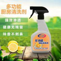 洁彩净厨房重油污不锈钢清洗剂厨卫油烟地板机瓷砖油污清洁剂