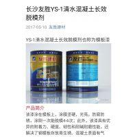 供应江西友胜YS-1长效脱模剂-清水脱模剂-模板漆