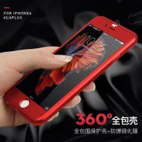 iphone6超薄防摔360度全包手机配件保护套 苹果4.7纯色喷油手机壳