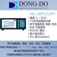 韩国 DONG-DO 东渡 电子测量仪表 ML-16PT/32PT 价格低 代理