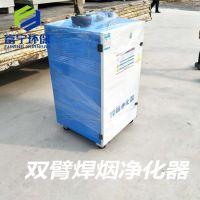 厂家直销工业废气烟雾处理器 焊烟废气净化器