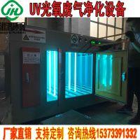 油烟烟雾过滤箱 光氧催化一体机 UV光解废气处理设备10000风量